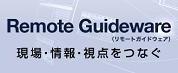 RemoteGuideware(リンクバナー).jpg