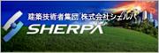bannerSherpa180×60(2).png